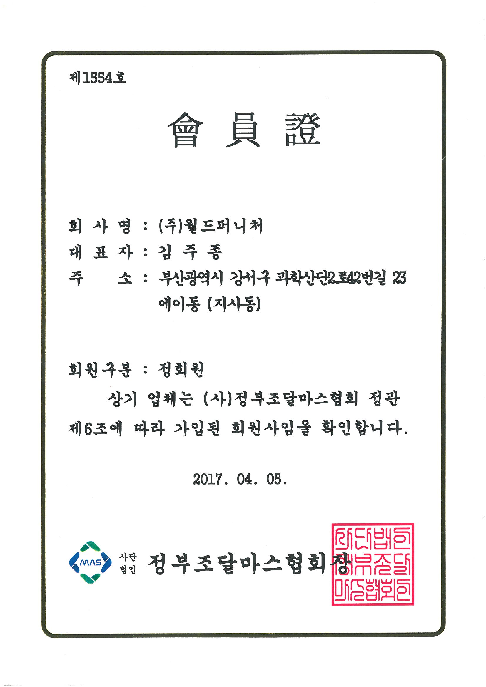 정부조달마스협회 회원증