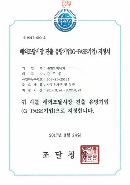 G-PASS기업 지정서-한글