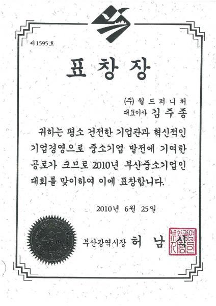 표창장1595(2010년 부산중소기업인대회)