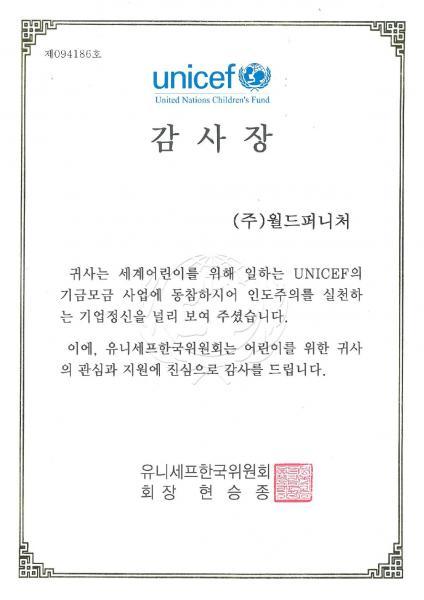 감사장(유니세프 기금모음 사업동참)