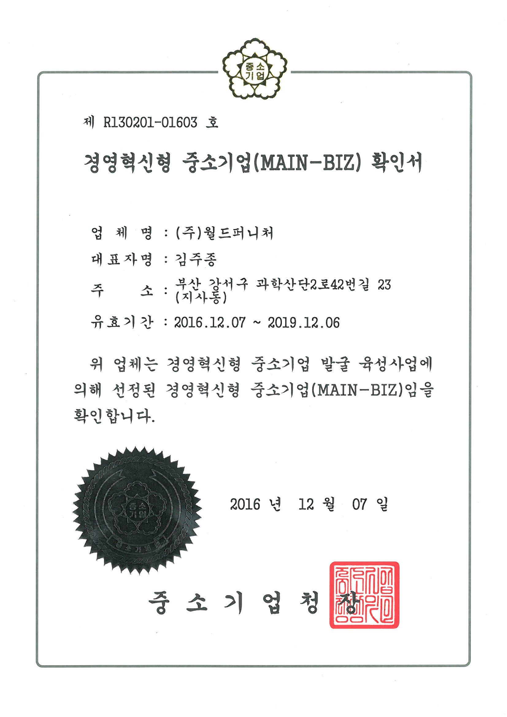 경영혁신형 중소기업 확인서(메인비즈)-국문