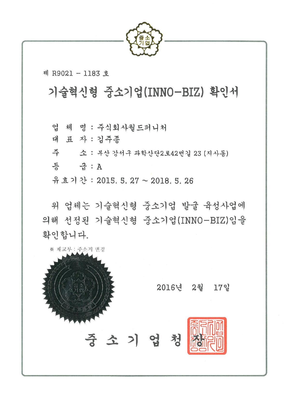 기술혁신형 중소기업 확인서(이노비즈) - 국문