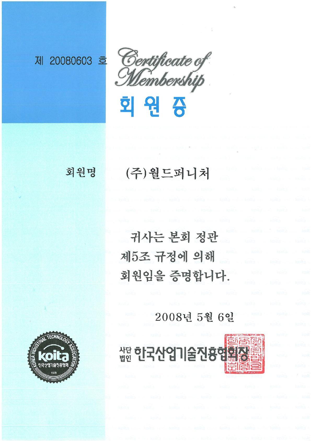 한국산업기술진흥협회 회원증<p><br></p>