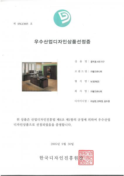 Good design product selection certificate (N series)