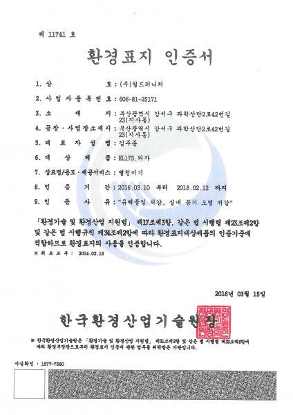Korea Eco Label certificate (chair)