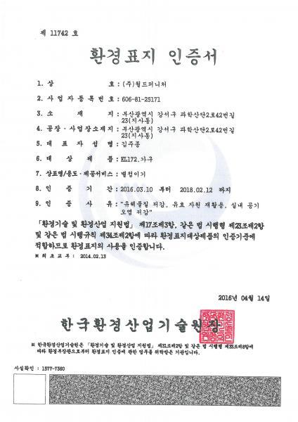 Korea Eco Label certificate (furniture)
