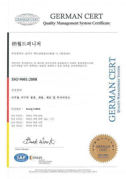 ISO 9001:2008 – Korean