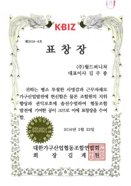 Citation 2016-6 (Korea Furniture Industry)