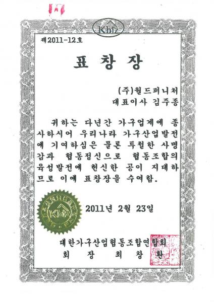 Citation 2011-12 (Korea Furniture Industry)