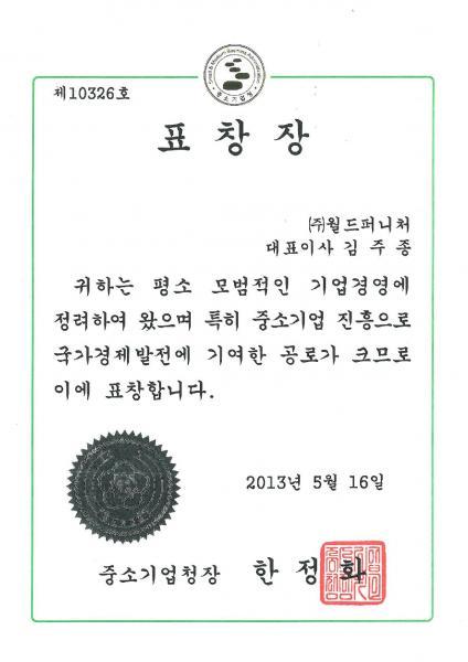 Citation 10326 (Small and Medium Business Administration)