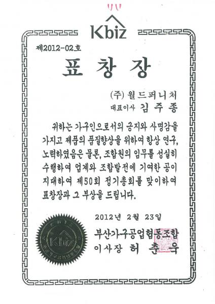 Citation 2012-02 (Busan Furniture Industry)