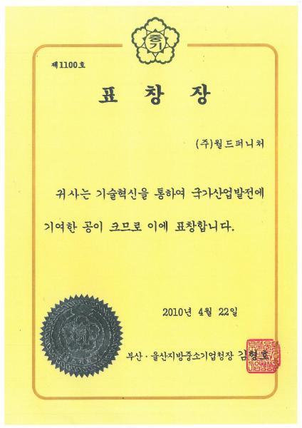 Citation 1100 (INNOBIZ Hidden Champion)