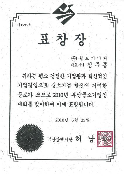 Citation 1595 (Busan Small Businessmen's Convention for 2010)