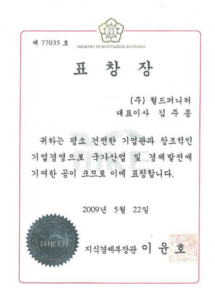 Citation 77035 (Minister of Knowledge Economy)