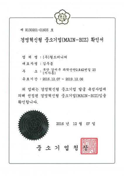 Management-innovated SME certificate (MAIN-BIZ) – Korean