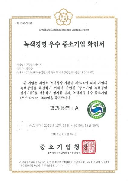 Excellent green management SME certificate (GREEN-BIZ)