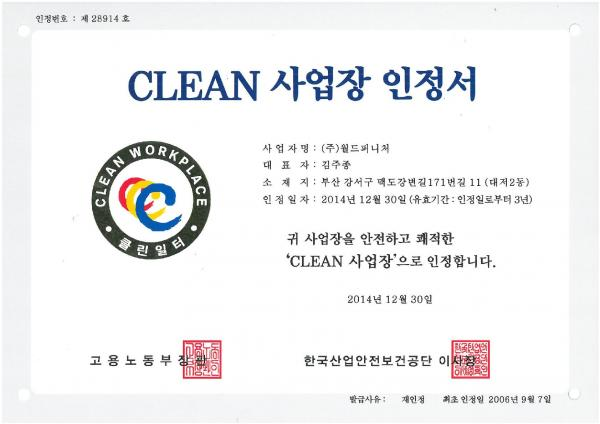 CLEAN workplace certificate